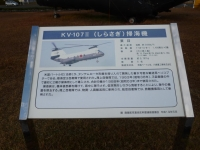 鹿屋基地史料館のKV107Ⅱ掃海機説明131214