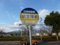 航空隊前バス停131214