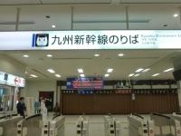 鹿児島中央駅新幹線のりば131215