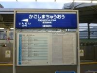 九州新幹線鹿児島中央駅131215