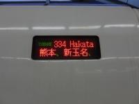 九州新幹線800系つばめ行き先表示131215