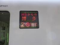特急かもめ博多行き行き先表示131215