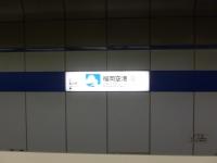 地下鉄福岡空港駅131215