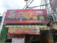台南品牛牛肉湯131226