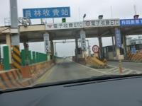 中山高速員林収費站ETCゲート131226