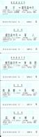 JR九州特急券