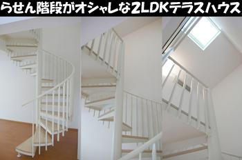 物件番号4138 海5分!らせん階段がオシャレな築浅2LDKテラスハウス!8.7万円!プレジオ西浜!