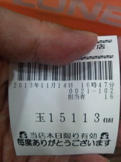 20131114165421.jpg