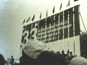 メーデー1962 01