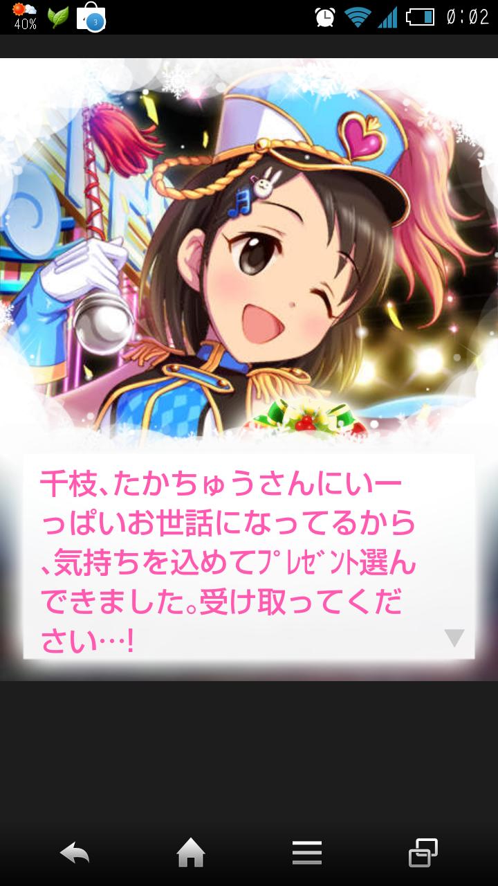 (131225) クリスマスイベント-千枝ちゃん1