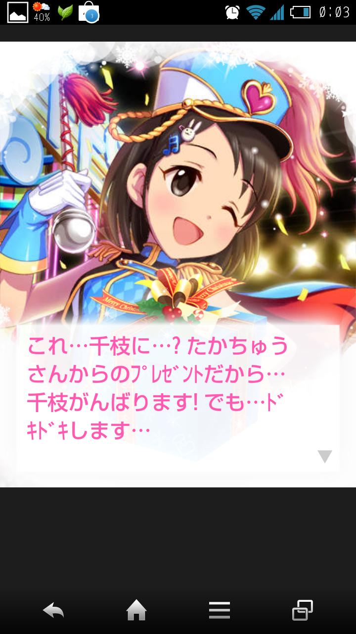 (131225) クリスマスイベント-千枝ちゃん2