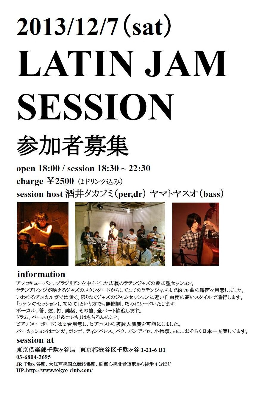 LATIN JAM SESSIOM5
