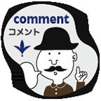 01_おじさんコメント