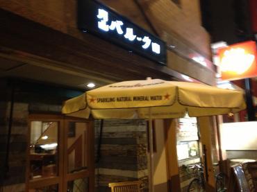 円山バル・クロ