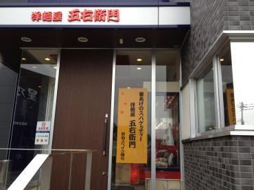 五右衛門 札幌厚別店