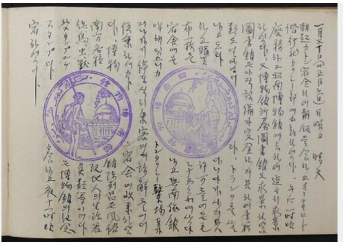 慰安所朝鮮人男性従業員の日記