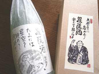 2014-2-12羅漢酒