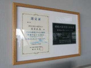 展望ラウンジ内に掲出されている「関東の富士見100景」の選定証