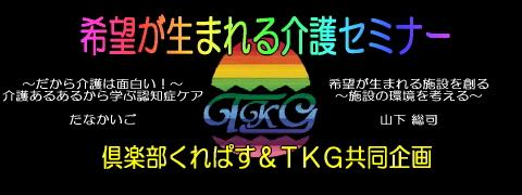 くれぱす&TKGロゴmini