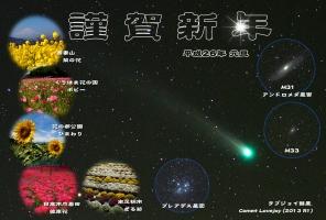2014_謹賀新年