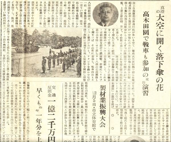第一空挺団
