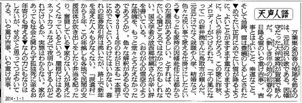 2014-1-7朝日新聞天声人語14年1月1日