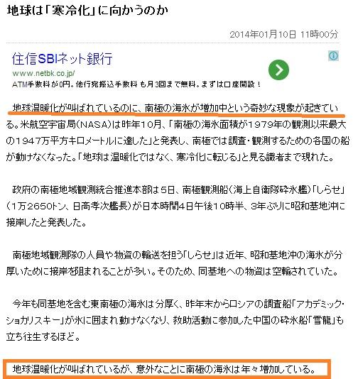 2014-1-12東スポの地球温暖化懐疑記事