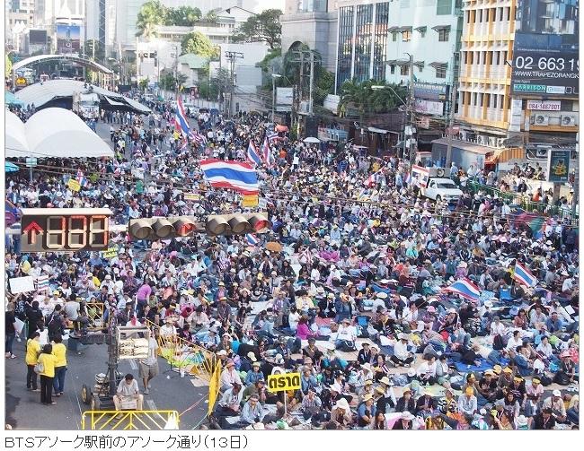 2014-1-13今日のバンコク反政府デモ