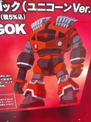 ズゴック001