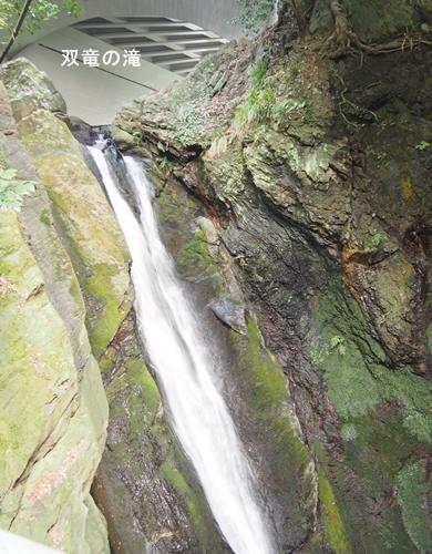 P8120001双竜の滝-1