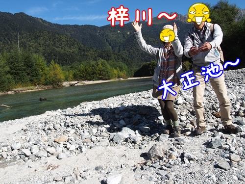 P9280063-大正池と梓川2