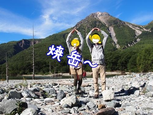 P9280056-焼岳