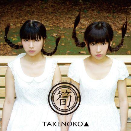 takenoko_1.jpg