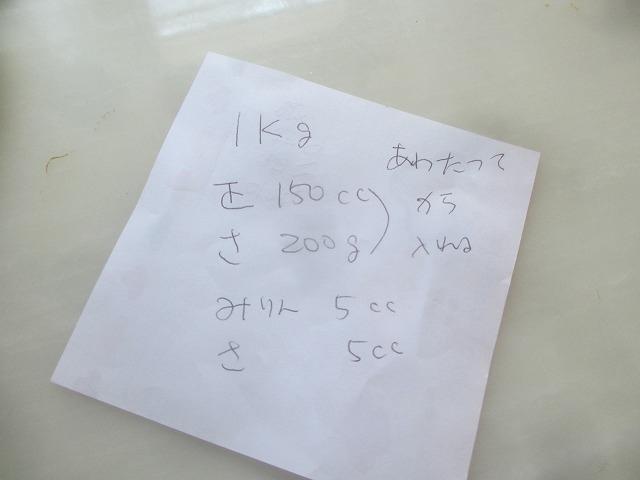 20131201ワカサギ甘露煮 (1)