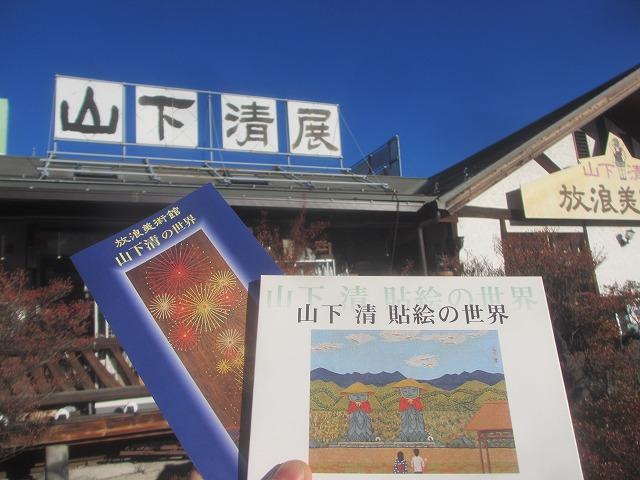 20131130山下清 (15)