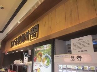 20131203狩谷サービスエリア (22)
