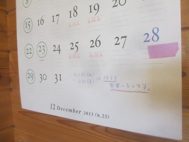 20131213GREENEGG (3)