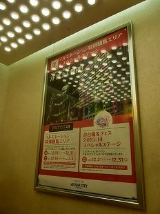 20131217フジテレビ (7)