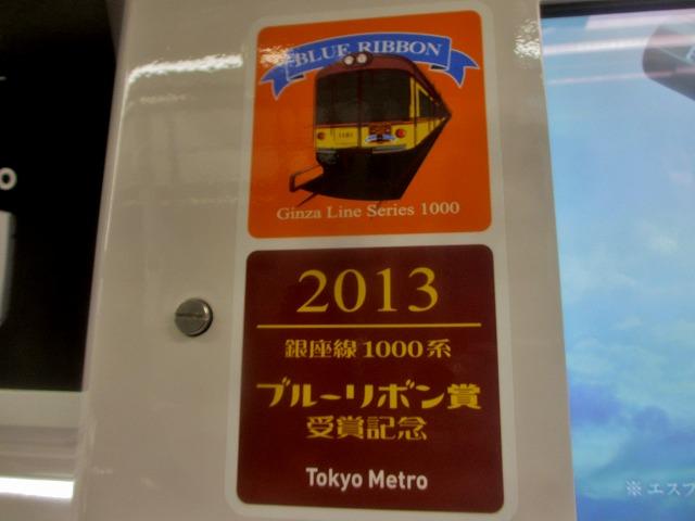 20131217またまた銀座線 (1)