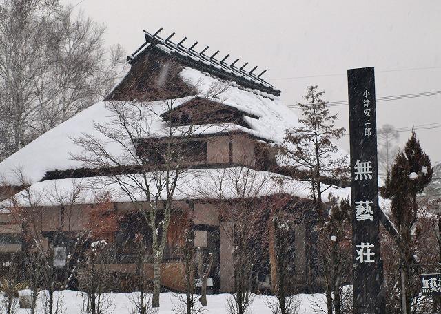 20131219無芸荘も雪 (1)