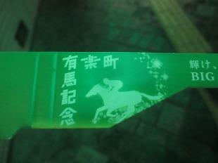 20131218JRA有楽町 (6)
