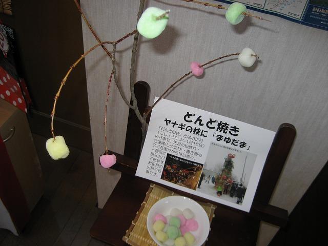 20140112どんど焼きの飾り (2)