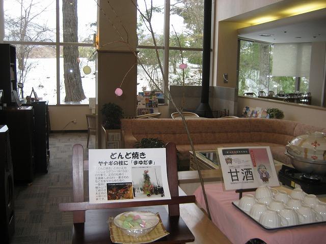 20140112どんど焼きの飾り (4)