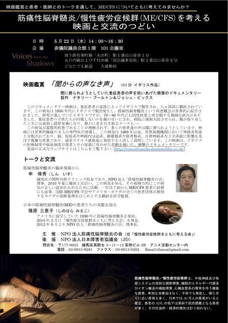 2013参議院会館上映会チラシ最終_convert_20130504143717