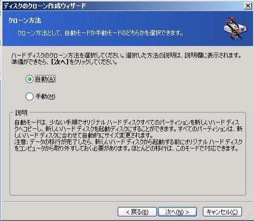 Acronis_Migrate_Easy 7.0