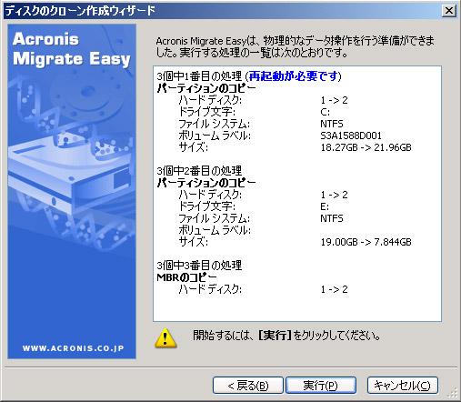 Acronis Migrate Easy 7.0