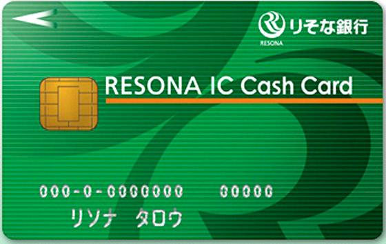 りそな銀行キャッシュカード
