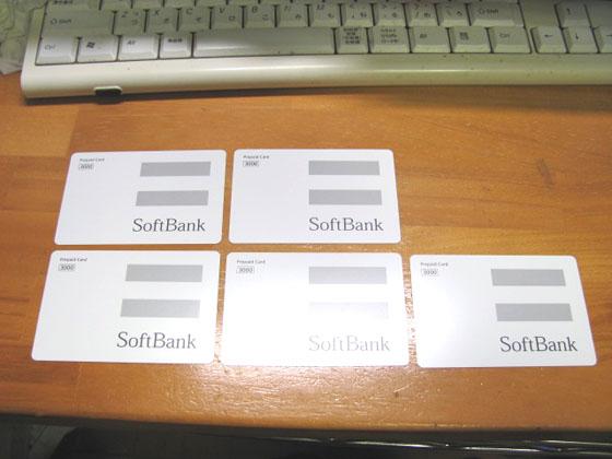 ソフトバンク プリペイドカード