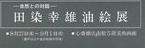 1987・8大丸・心斎橋s12s