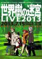 20130715sekaiju_live_img_main.jpg